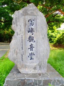 富崎観音堂