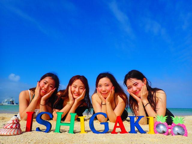 石垣島,幻の島ツアー,アクティビティ,女子旅