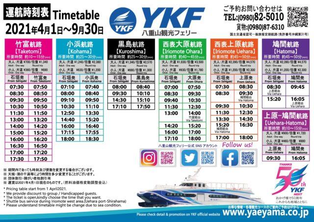 【2021/4/1〜2021/9/30】八重山観光フェリー運行時刻表