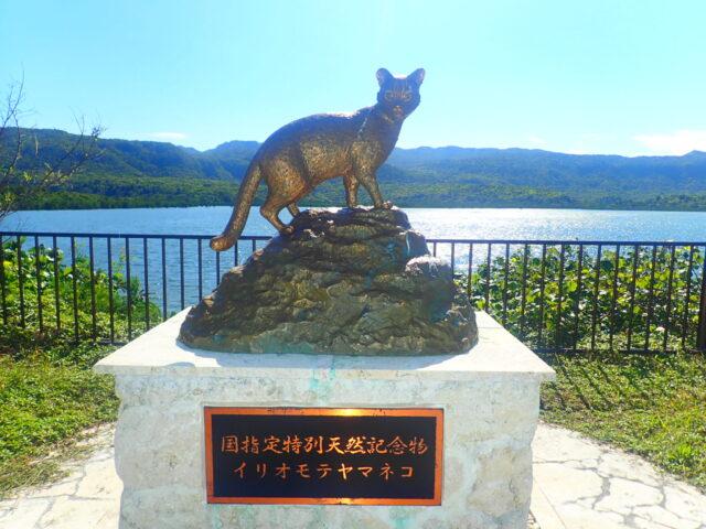 イリオモテヤマネコ 銅像