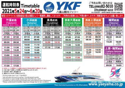 八重山観光フェリー2021/05/24~2021/06/20時刻表