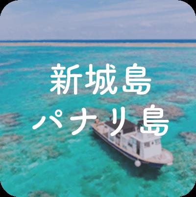 新城島・パナリ島