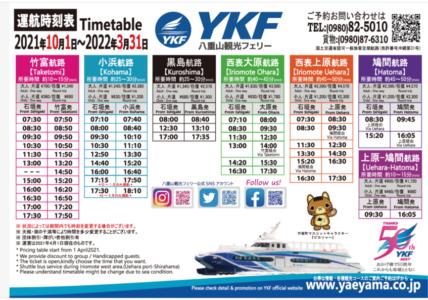 八重山観光フェリー2021/10/01~2022/03/31時刻表
